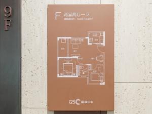 深圳国速世纪大厦新房楼盘样板间90