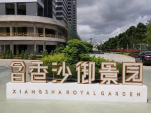 深圳今日国际新房楼盘实景图33