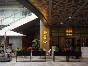 深圳方大城新房楼盘实景图15